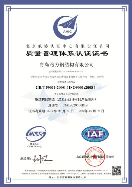 China Qingdao Ruly Steel Engineering Co.,Ltd Certification